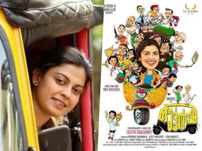 ഓട്ടര്ഷ : പുതിയ ഗാനം 'നീ കണ്ടാ'
